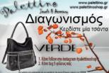 """Νέος διαγωνισμός του  """"Palettinoshop.gr""""στο instagram!"""