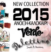 Το Palettino σας παρουσιάζει τη νέα collection της «Verde bags & accessories» Άνοιξη-Καλοκαίρι 2015