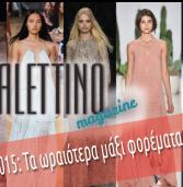 Άνοιξη 2015: Τα ωραιότερα μάξι φορέματα της σεζόν