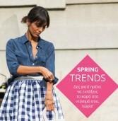 Spring Trends: Δες γιατί πρέπει να εντάξεις το καρό στο ντύσιμό σου, τώρα!
