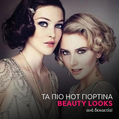 24_12_2015_beauty_looks_XL