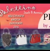 Νέα Collection PRIVATA by Modissimo Άνοιξη-Καλοκαίρι 2016