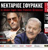 Νεκτάριος Σφυράκης: Η άλλη όψη του Γιάννη Σπανού