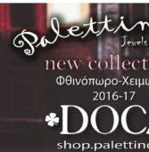 Νέα Collection DOCA Φθινόπωρο-Χειμώνας 2016-17