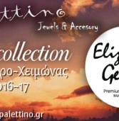 Νέα Collection ELIZABETH GEORGE Φθινόπωρο-Χειμώνας 2016-17