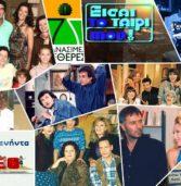 Ώρα γέλιου:Oι 100+1 καλύτερες κωμικές σκηνές 8 επιτυχημένων Ελληνικών σειρών του Mega.(video)