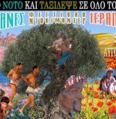 Διεθνές φεστιβάλ ντοκιμαντέρ Ιεράπετρας:Ο πολιτισμός της εικόνας από τον Νότο σε όλο τον κόσμο.