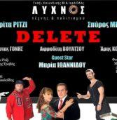 """Πρεμιέρα απόψε  το """"DELETE"""" στο Θέατρο """" ΛΥΧΝΟΣ"""", συνεχίζει για 3η χρονιά επιτυχίας.(Photos)"""