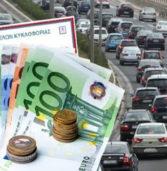 Υπουργείο Οικονομικών:Παράταση έως τις 5 Ιανουαρίου η πληρωμή για τα τέλη κυκλοφορίας του 2018
