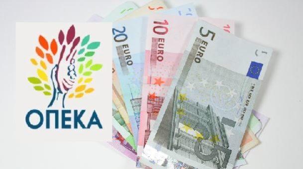 ΟΠΕΚΑ: Εβδομάδα πληρωμών-Μάθετε ποια επιδόματα θα χορηγηθούν τις επόμενες ημέρες.