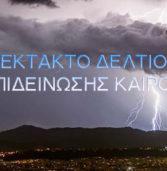 ΕΜΥ:Έρχονται ισχυρές καταιγίδες, χαλαζοπτώσεις και θυελλώδεις άνεμοι! – Ποιες περιοχές θα επηρεαστούν.