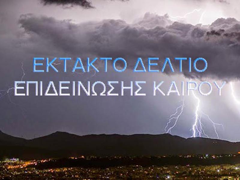 ektakto deltio kairou_inveria