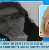 H στιγμή που «λύγισε» στον αέρα η Κατερίνα Καραβάτου αναφερόμενη στην Τζέσυ Παπουτσή.(Video)