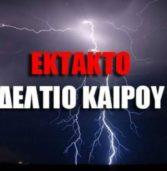 Καιρός: Νέα επιδείνωση από το μεσημέρι της Τρίτης προβλέπει η ΕΜΥ – Τι προβλέπει για την κακοκαιρία ο Γιάννης Καλλιάνος