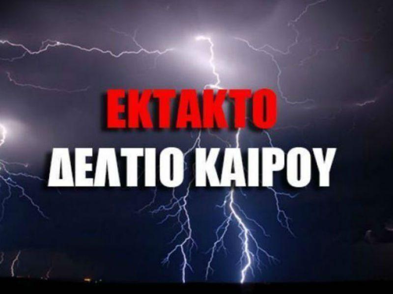 ektakto-deltio-kairou-800x600