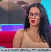 Χριστίνα Ορφανίδου:Στο πλατό του «Love it» βρέθηκε το μεσημέρι της Δευτέρας που αποχώρησε από το «Big Brother».