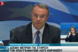 Live:Τα οικονομικά μέτρα στήριξης από των υπουργό Οικονομικών Χρήστο Σταικούρα.